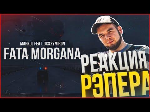 РЕАКЦИЯ РЭПЕРА НА Markul feat Oxxxymiron - FATA MORGANA