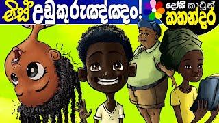 Kids Story in Sinhala -Miss UDUKURUNGNAN- Sinhala Children's Cartoon (with ENGLISH subtitles)