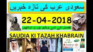 URDU/HINDI: Latest updated News (22-04-2018) of Saudi Arabia: Please must watch.