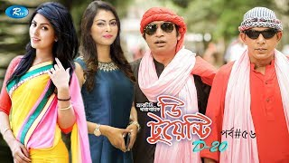 D 20 | Episode 56 | ডি টুয়েন্টি | Chanchal Chowdhury, Shokh, Babu, Nabila | Rtv Drama Serial
