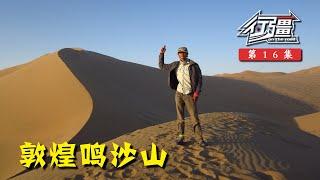 《行疆》第16集:敦煌鸣沙丨单人单车骑行中国