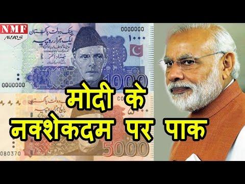 Narendra Modi के नक्शेकदम पर Pakistan, जल्द बंद करेगा 5000 और 1000 के Notes