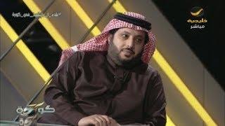 لقاء معالي المستشار أ. تركي آل الشيخ في برنامج كورة مع تركي العجمة