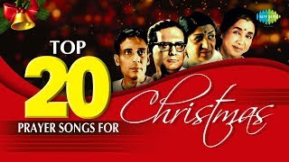 Top 20 Prayer Songs For Christmas | বড়দিনের প্রার্থনা সঙ্গীত | One stop jukebox