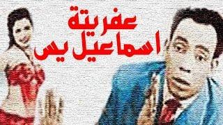 Afreetet Ismail Yassin Movie - فيلم عفريتة اسماعيل ياسين
