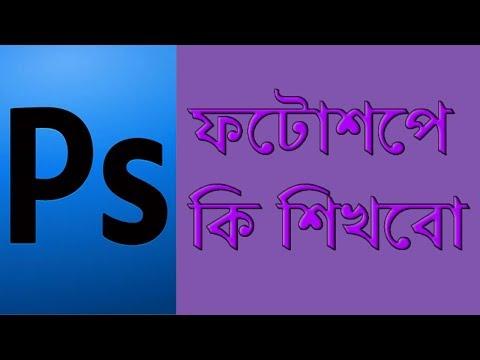 Photoshop Bangla Tutorial (Part-1) অ্যাডোব ফটোশপ বাংলা টিউটোরিয়াল (পর্ব-১) অ্যাডোব ফটোশপে কি শিখবো?