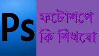 Photoshop Bangla Tutorial, অ্যাডোব ফটোশপ বাংলা ভিডিও টিউটোরিয়াল, অ্যাডোব ফটোশপে কি শিখবো? লেয়ার কি?