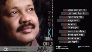 Jhangir - Ki Kotha Chilo
