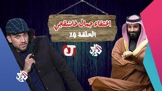 جو شو | الموسم الثالث | الحلقة الرابعة عشر | اختفاء جمال خاشقجي