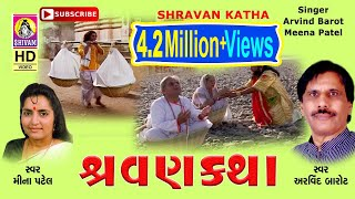 Shravan Katha Bhajan HD Video | Machhli Viyani Dariya Ne Bet |Arvind Barot |Meena Patel  |