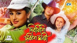 Diba Nishi | Purnima | Reaz | Andrew Kishore | Runa Laila | Riaz | Purnima | Bangla Movie Song |HD