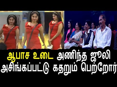 Xxx Mp4 ஆபாசஉடையில் கடுப்பில் ஜூலியின் பெற்றோர் Bigg Boss Julie Sexy Dress Bigg Boss Tamil 17 07 2017 3gp Sex