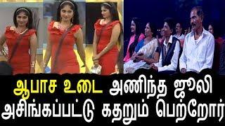 ஆபாசஉடையில் கடுப்பில் ஜூலியின் பெற்றோர்|Bigg Boss Julie Sexy Dress|Bigg Boss Tamil 17/07/2017