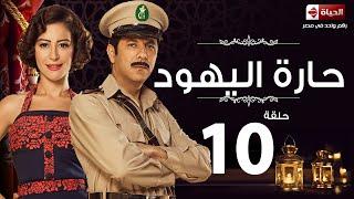 مسلسل حارة اليهود HD - الحلقة العاشرة  - Haret El-Yahoud Eps 10