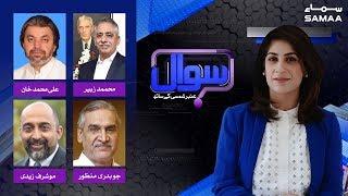 Sawal with Amber Shamsi | SAMAA TV | 23 July 2019