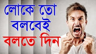 লোকের কথা শোনা বন্ধ করুন || change your life || motivational video in bangla