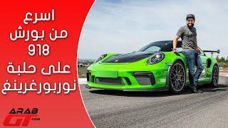 Porsche 911 GT3 RS 2019 بورش 911 جي تي 3 ار اس