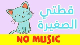 أنشودة الاطفال قطتي صغيرة واسمها نميرة - بدون موسيقى - أهات بشرية