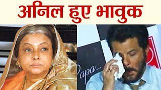 Rita Bhaduri: Anil Kapoor gets EMOTIONAL after hearing the sad news! | FilmiBeat