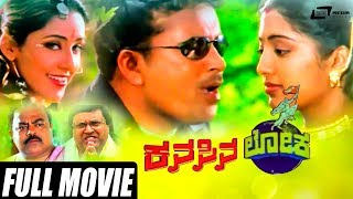 Kanasina Loka | Friends Vasu | Gopika | Kannada Full HD Movie | Family Movie