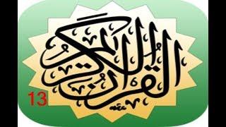 الجزء الثالث عشر - الشيخ أ.د. سعود بن إبراهيم الشريم  -