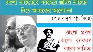 BCS prepration                  Bangla sahitto kormo                      shortcut technique