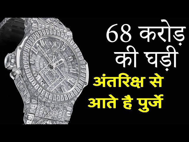 दुनिया की 10 सबसे महंगी घडी   10 Most Expensive WATCHES You Won't Believe Exist in Hindi