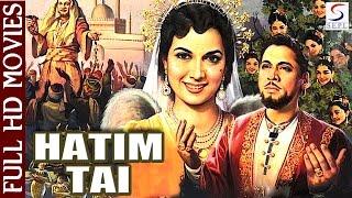 Haatim Tai | HD Classic Movie | Shakila & Jairaj | 1956