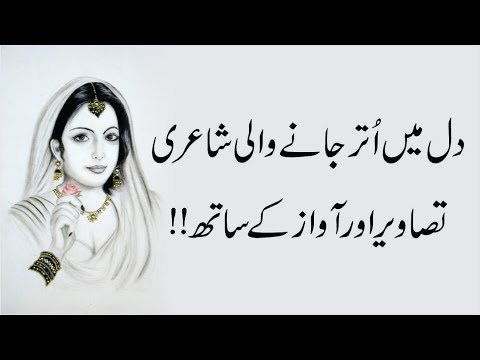 Xxx Mp4 Most Heart Touching Urdu Urdu Shayari Images Hindi Poetry Poetry About Love 3gp Sex