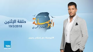 البوصلة - حلقة 19 مارس مع إسلام بحيري - حلقة كاملة