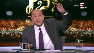كل يوم - عمرو أديب: أقولها بصراحة .. محدش بيبيع دولارات علشان مفيش في البلد