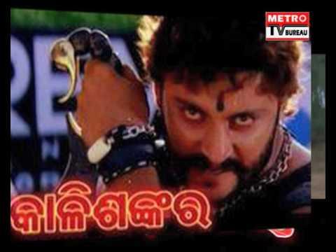 Xxx Mp4 Ollywood Actor Anubhav Mohanty Arindam Roy To Act Together In Odia Movie Kalishankar 3gp Sex
