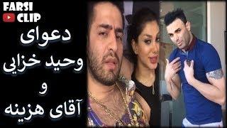 دعوای جنجالی وحید خزایی و آقای هزینه - Farsi Clip