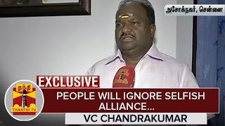 Exclusive : People will ignore Selfish Alliance - V C Chandrakumar, Makkal DMDK | Thanthi TV
