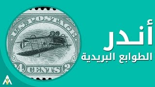 أندر 10 طوابع بريدية في العالم