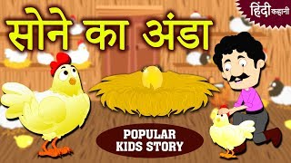 सोने का अंडा - Hindi Kahaniya for Kids | Stories for Kids | Moral Stories for Kids | Koo Koo Tv