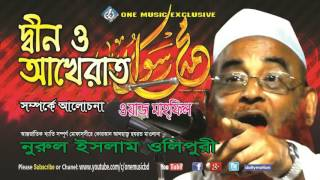 Nurul islam olipuri - bangla waz -  Din o Akhirat somporke Tafseer - One Music Islamic