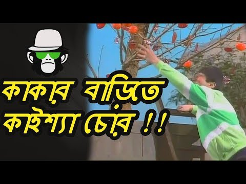 APPLE COMEDY PART 02 BANGLA FUNNY DUBBING NEW VIDEO 2018