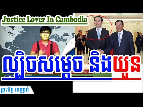 Khmer News Today   Meas Chhay: Talking About The Trick of Samdech & Yuon   Cambodia News Today