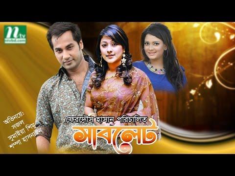 Bangla Telefilm Sublet (সাবলেট) | Sumaiya Shimu, Sajal, Shampa Hasnine by Ferdous Hasan