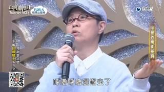 20170624 台灣那麼旺 Taiwan No.1 明星組衛冕賽評審講評