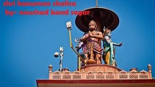 shri hanuman chalisa by- naushad band sagar