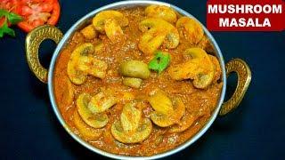 मशरूम की सब्जी बनाने का सही तरीका |  Easy Mushroom Curry Masala Recipe | CookWithNisha