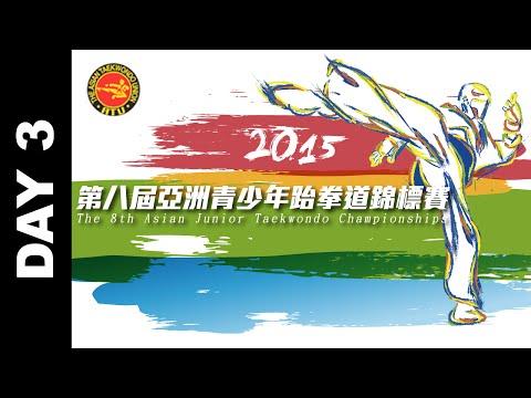 2015年亞洲青少年跆拳道錦標� DAY3 2015 Asian Junior Taekwondo Championship