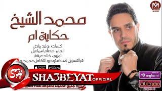 محمد الشيخ اغنية حكاية ام 2018 حصريا على شعبيات MOHAED ELSHEKH - HEKAYT OM