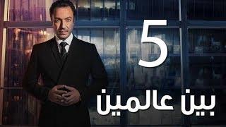 Bein 3almeen  EP05 |  مسلسل بين عالمين - الحلقة الخامسة