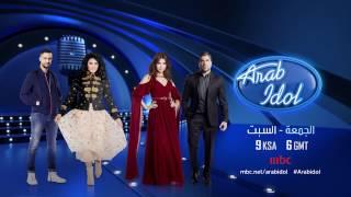 Arab Idol - هذا الأسبوع مشتركان سيغادران المنافسة وماجد المهندس ضيف ليلة السبت