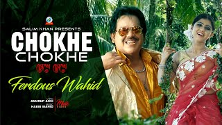 Ferdous Wahid - Chokhe Chokhe | চোখে চোখে | New Song 2018 | Official Bangla Music Video