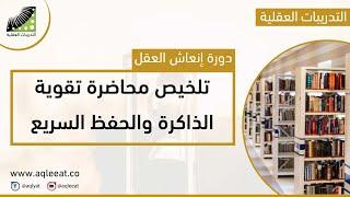 أحد طلاب الشيخ د علي الربيعي يلخص محاضرة من تدريبات علم العقليات وتقوية انعاش الذاكرة القوية