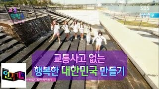 [라붐(LABOUM)] 교통안전송 @인기가요 Inkigayo 140914